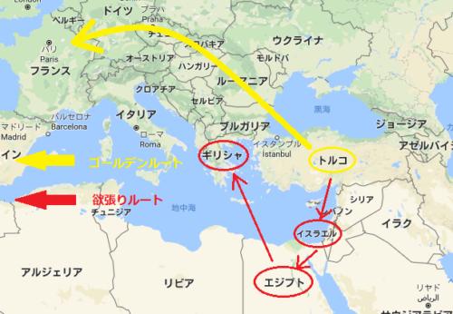 トルコ→ヨーロッパ