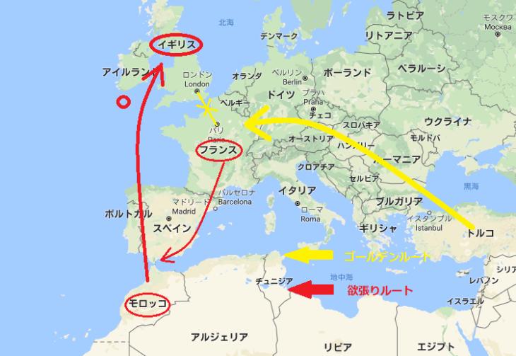 ヨーロッパ→モロッコ