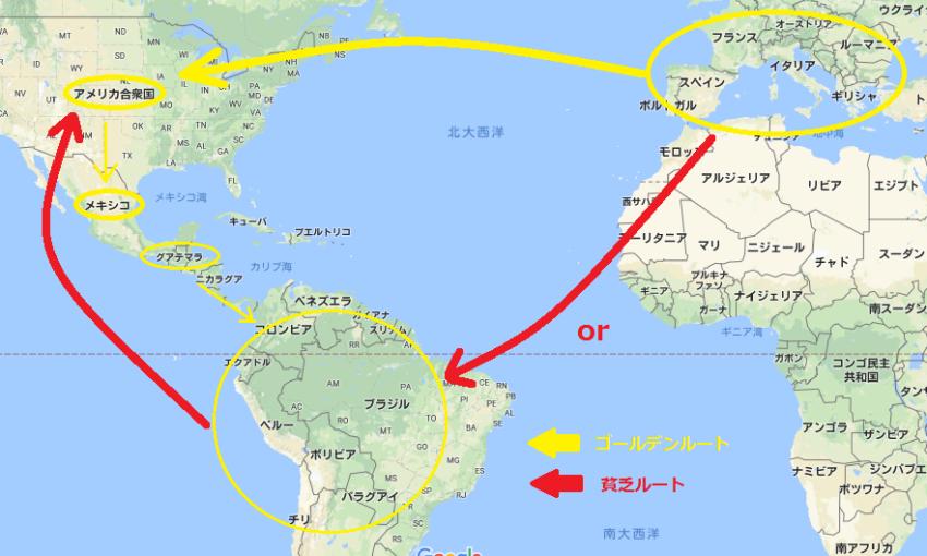ヨーロッパ→アメリカ大陸
